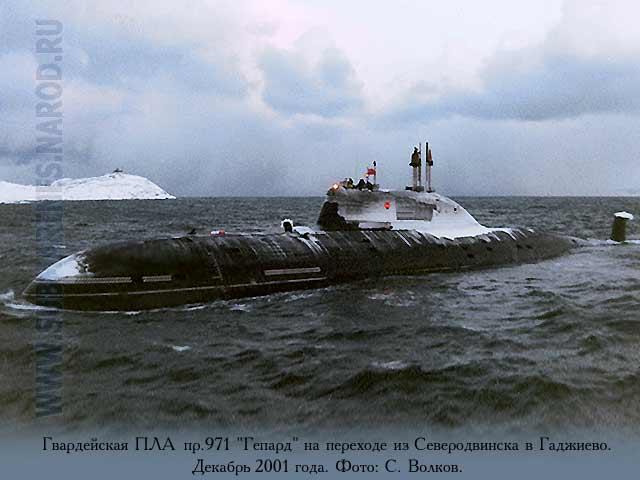 подводная лодка волкова